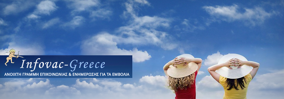 Infovac-Greece